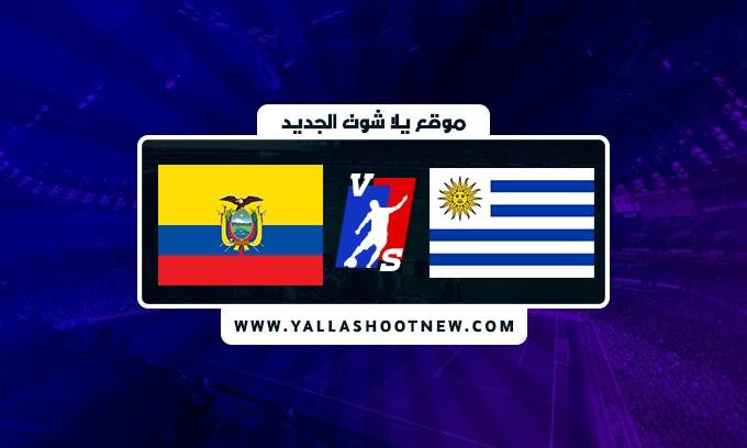 """نتيجة  أوروجواي والإكوادور اليوم 2021/9/10 في تصفيات كأس العالم """" أمريكا الجنوبية """""""