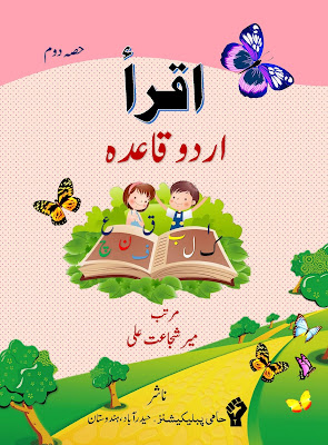 IQRA Urdu Quaida part 02