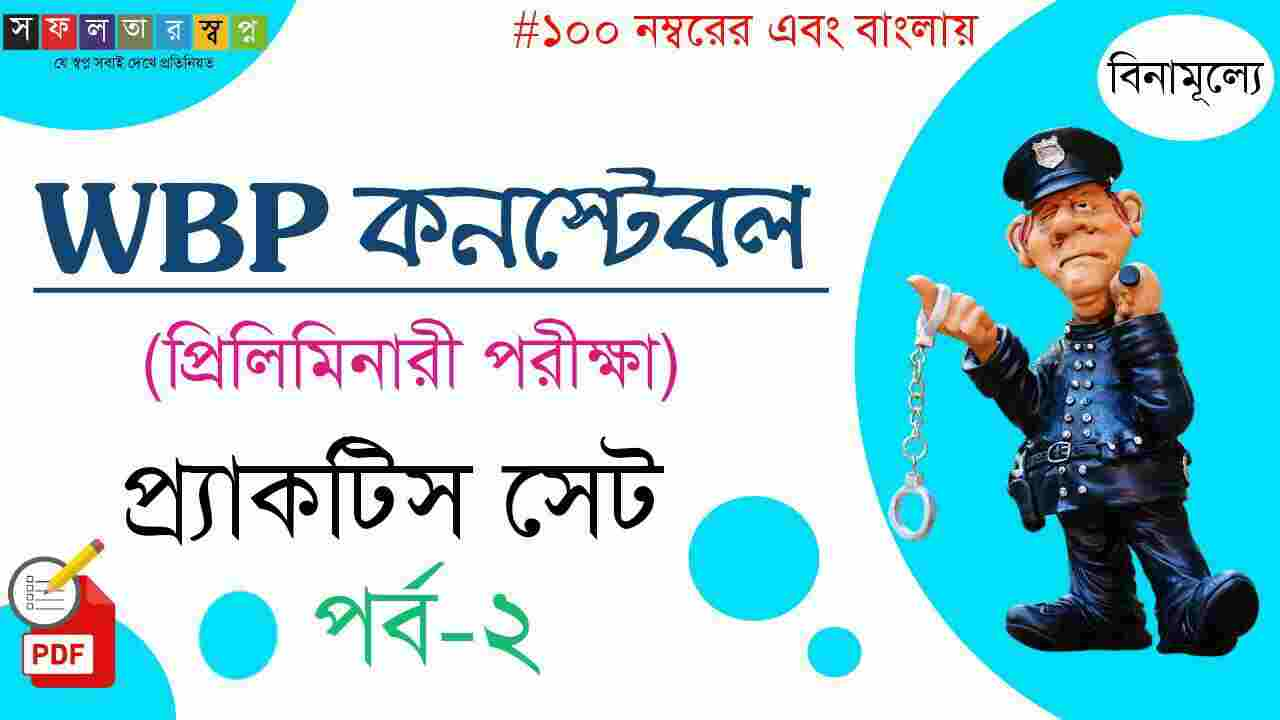 WBP Constable Preliminary Practice Set in Bengali PDF Part-2 Free Download
