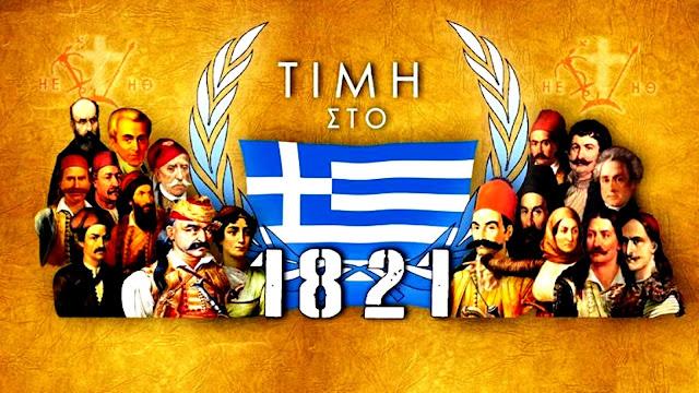 Τι πιστεύουν οι Έλληνες για το 1821