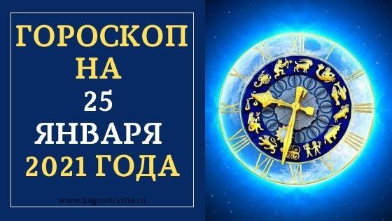 ГОРОСКОП НА 25 ЯНВАРЯ 2021 ГОДА
