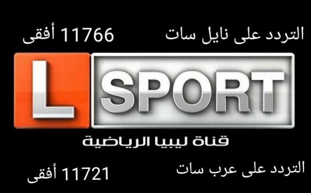 تردد قناة ليبيا الرياضية المفتوحة