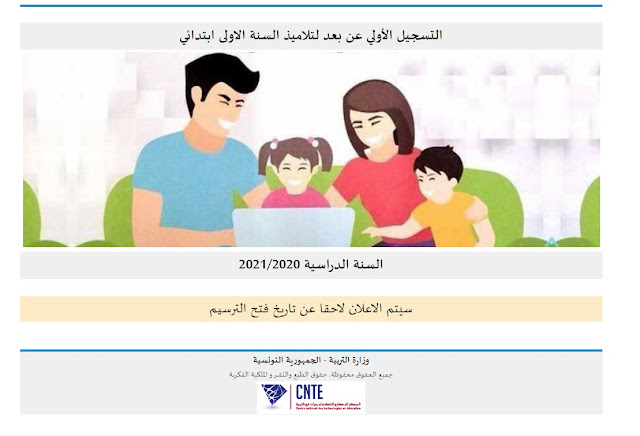 التسجيل الأولي عن بعد لتلاميذ السنة الاولى ابتدائي – السنة الدراسية 2021/2020 – مواليد سنة 2014