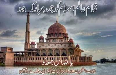 Jumma Mubarak Status in urdu