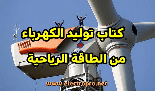 كتاب توليد الكهرباء من الطاقة الرياحية