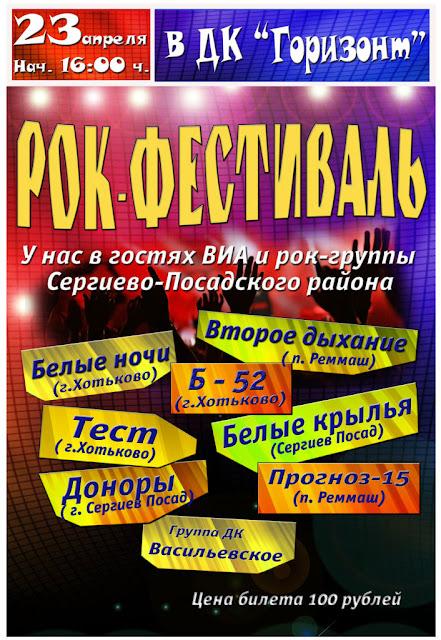 23 апреля – РОК-ФЕСТИВАЛЬ в ДК «Горизонт» Ремммаш