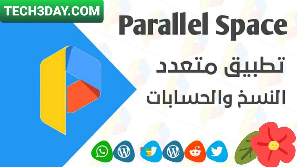 تحميل Parallel Space Pro أفضل تطبيق لعمل إستنساخ تطبيقات الأندرويد