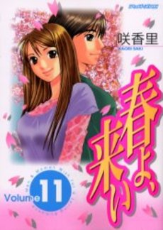 Haru yo, Koi Manga