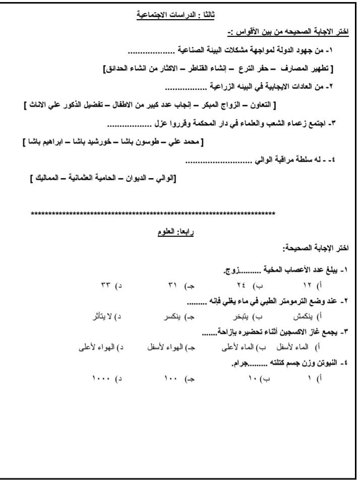 النماذج الرسمية للامتحان المجمع للصف السادس الابتدائي الترم الاول 2021 8