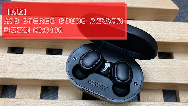 【開箱】A7S STEREO SOUND 入耳式無線藍牙耳機 夠輕又夠聲