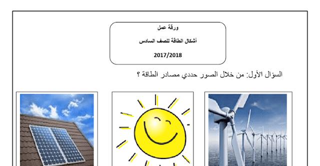 ورقة عمل أشكال الطاقة علوم