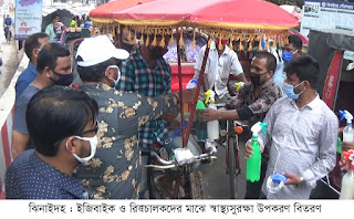 ঝিনাইদহে ইজিবাইক ও রিক্সাচালকদের মাঝে স্বাস্থ্যসুরক্ষা উপকরণ বিতরণ