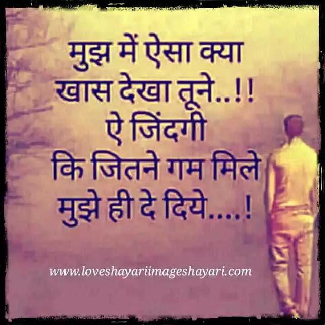 Deep shayari on life and real