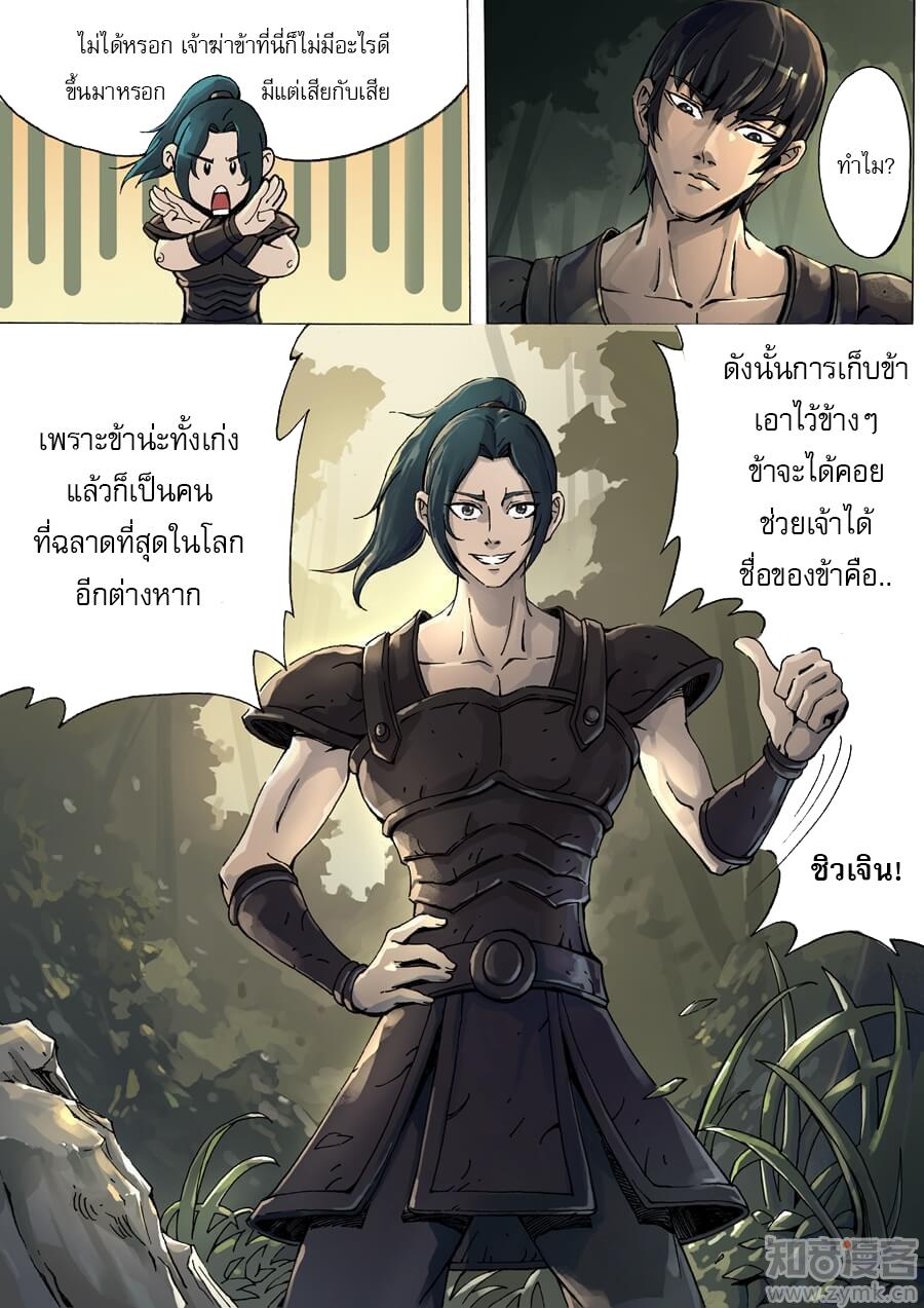 อ่านการ์ตูน Tangyan in the other world 6 ภาพที่ 22