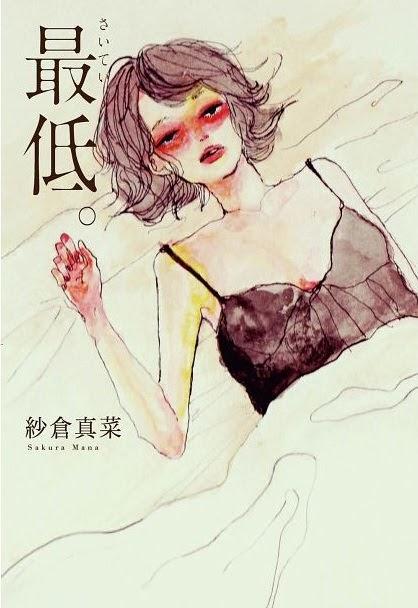 紗倉真菜小說