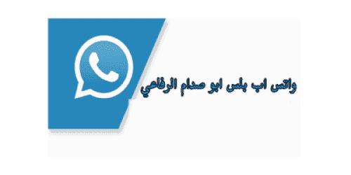 تحميل الواتس اب بلس ابو صدام الرفاعي باخر تحديث ضد الحظر برابط مباشر whatsapp2 2020