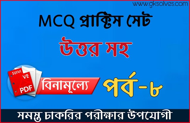 MCQ Police Constable Practice Set-8 | Railway Group D Gk Question In Free Pdf | Rrb General Awareness Pdf 2020 | Wbcs Free Mock Test For 2020 | Wbcs Constitution Question