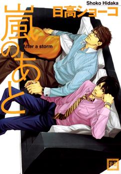 Arashi no Ato Manga