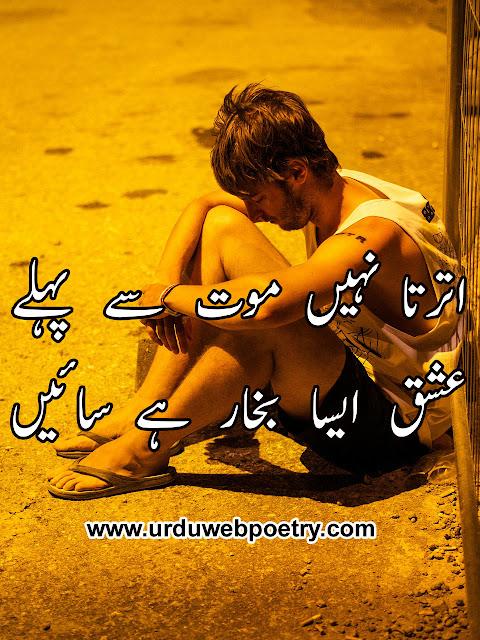 Best Urdu Sad Poetry