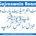 Top 3 Positions General Science 11th BISE Gujanwala