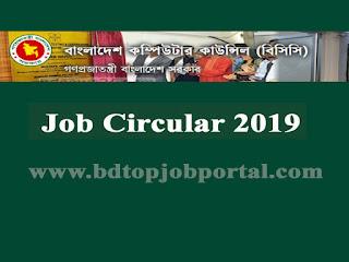 BCC Job Circular 2019