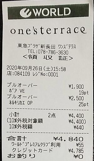 one'sterrace 東急プラザ新長田店 2020/9/26 のレシート
