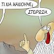 to-skitso-tou-arka-pou-elave-polla-arnitika-scholia-ke-anafores