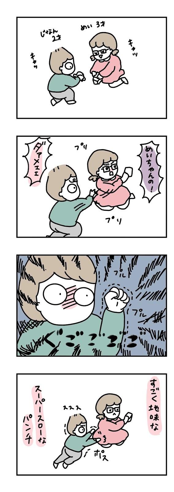 3歳の姪と喧嘩した結果すごいスロースピードでパンチを繰り出すので2歳の次男を叱るか悩む4コマ漫画