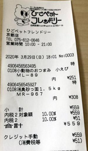 ひごペットフレンドリー 京都店 2020/3/29 のレシート
