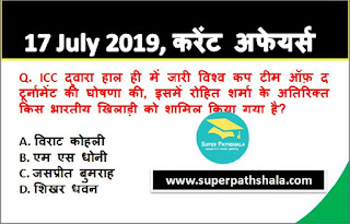 Daily Current Affairs Quiz 17 July 2019 in Hindi