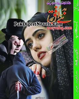 Naye Ufaq Digest October 2019 - Title Image