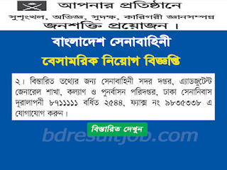 Bangladesh Army Retired Civilian Job Circular 2018