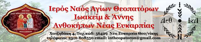 Ιερός Ναός Αγίων Θεοπατόρων Ιωακείμ και Άννης, Ανθοκήπων Νέας Ευκαρπίας Θεσσαλονίκης