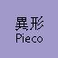 異形 Pieco