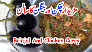 Eggplant Chicken | Baingan Gosht Recipe