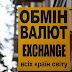 Під час обміну валюти дарничанин відібрав у жінки 700 тис. гривень