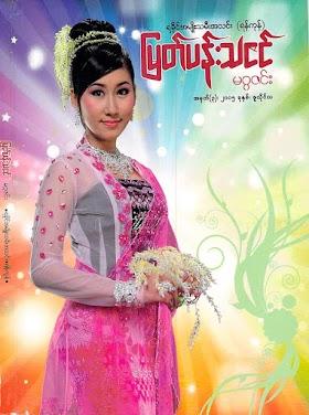 Arakan Magazine: Pan Mrat Tha Zin Magazine (No.3 - 2015 July)
