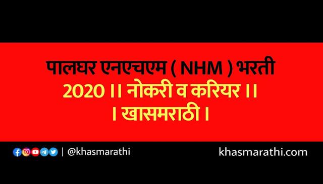 पालघर एनएचएम ( NHM ) भरती 2020 ।। नोकरी व करियर । खासमराठी