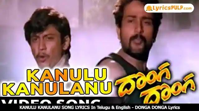 KANULU KANULANU SONG LYRICS In Telugu & English - DONGA DONGA Lyrics