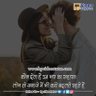 Love Shayari In Hindi - Shayari
