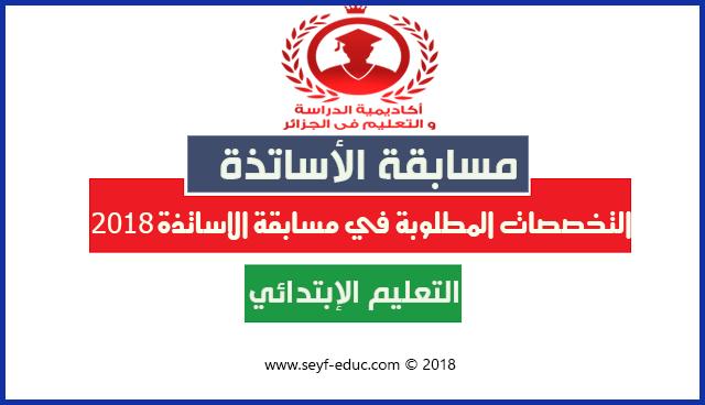 التخصصات المطلوبة في مسابقة الاساتذة 2018 التعليم الابتدائي