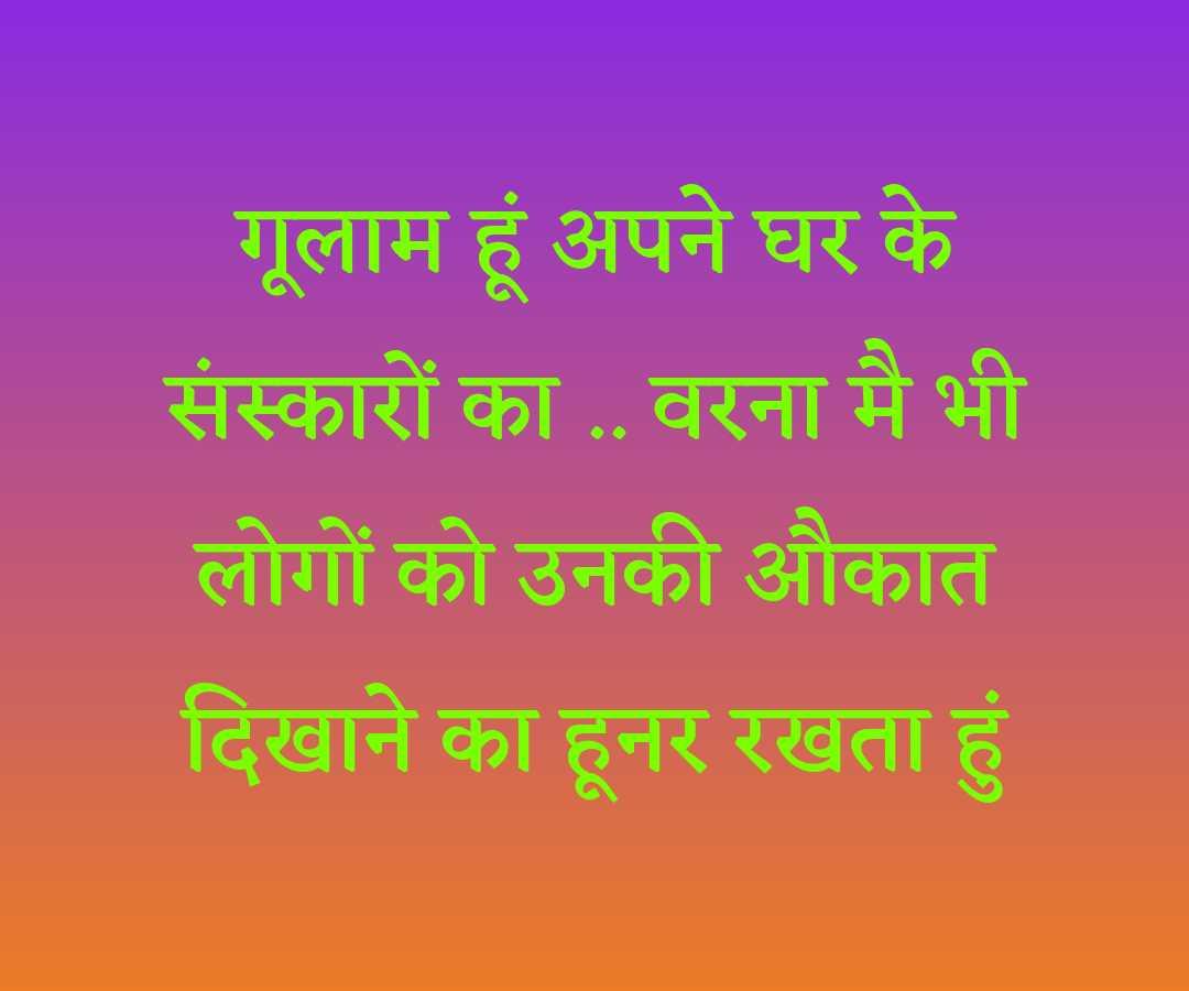 gulam hu Attitude-status-in-hindi