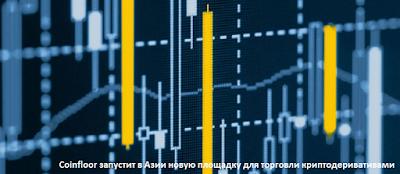 Coinfloor запустит в Азии новую площадку для торговли криптодеривативами
