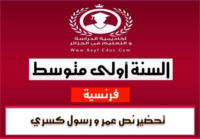 تحضير نص عمر و رسول كسري في اللغة العربية للسنة أولى متوسط للجيل الثاني