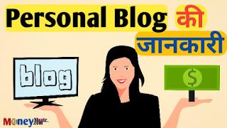 Personal Blog Meaning In Hindi   Personal Blog & Blog क्या है, पूरी जानकारी हिंदी में