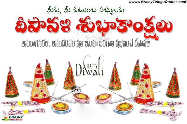 deepavali greetings in telugu, best telugu deepavali greetings, famous telugu deepavali greetings