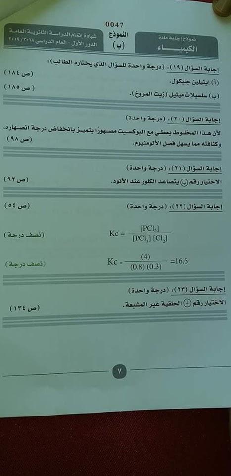 النموذج الرسمي لاجابة امتحان الكيمياء للثانوية العامة 2019  7