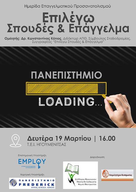 Ηγουμενίτσα: Εκδήλωση Επαγγελματικού Προσανατολισμού με θέμα την Επιλογή Σπουδών και Επαγγέλματος