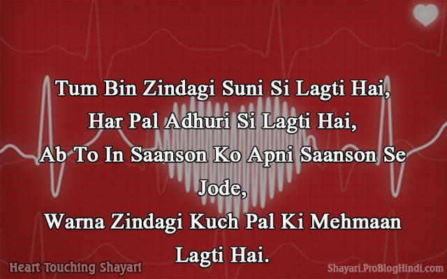 best heart touching shayari in urdu