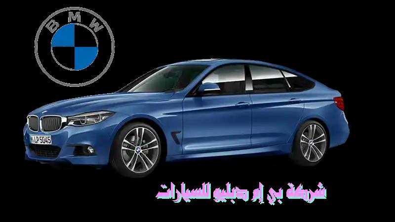 شركة بي إم دبليو للسيارات